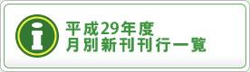 平成28年度月別新刊刊行一覧